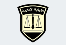 Photo of النيابة الإدارية تحيل 2 من المعلمين ومدير إدارة تعليمية للمحاكمة التأديبية العاجلة