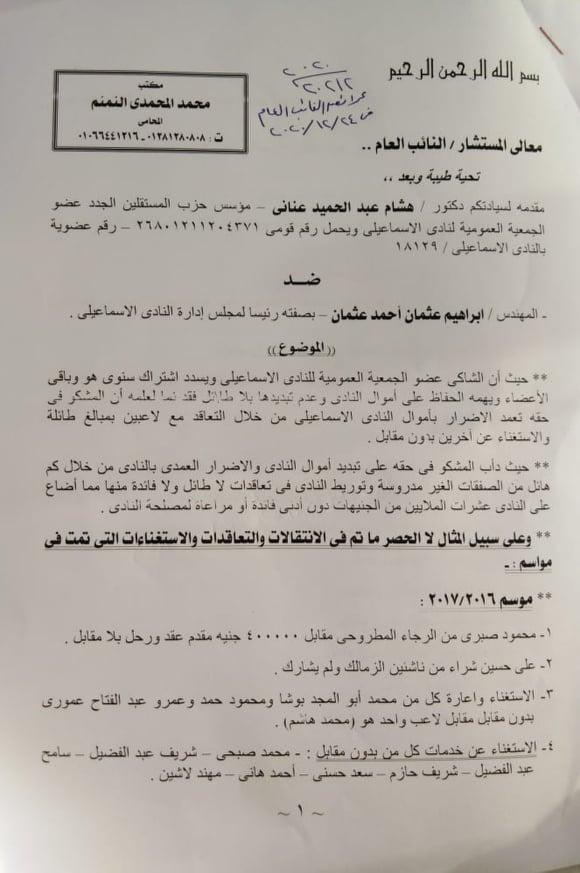 مستند بلاغ ضد المهندس إبراهيم عثمان رئيس مجلس إدارة النادي الإسماعيلي 1