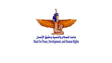 مؤسسة ماعت تصدر تقريرًا حول عدم شرعية الاتفاقية العسكرية بين الوفاق وتركيا