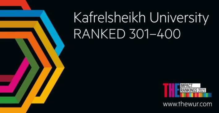 كفر الشيخ من أفضل 301 جامعة عالميًا ضمن تصنيف التايمز للتنمية المستدامة