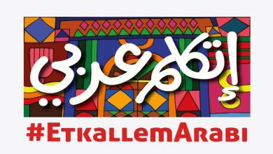 تطبيق إلكتروني مصري لمحاربة طمس الهوية
