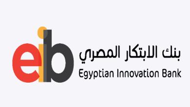 بنك الابتكار المصري يفتح أبوابه لتلقي أفكار مبتكرة للسمن قليل الدسم