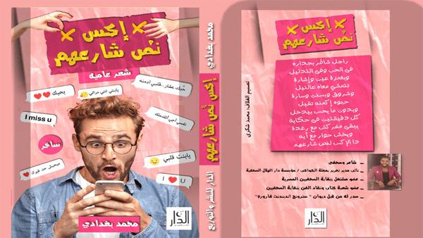 """محمد بغدادي يشارك بـ""""إكس نص شارعهم"""" في معرض القاهرة للكتاب"""