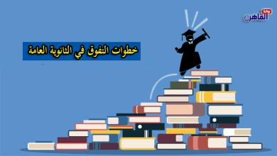 كيف يمكنني التفوق في الثانوية العامة في مصر؟