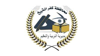 تعليم كفر الشيخ: لا شكاوى من امتحانات الدبلومات الفنية