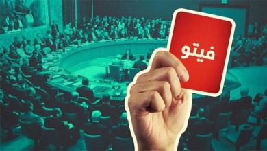 """حق """"الفيتو"""" وتأثيره على أوضاع حقوق الإنسان.. إصدار لمؤسسة ماعت"""