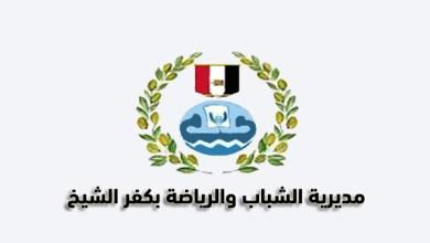 مراكز الشباب بكفر الشيخ تفعل المتابعة الرقمية