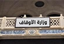 وزارة الأوقاف تفتتح 12 مسجدا جديدا في 5 محافظات
