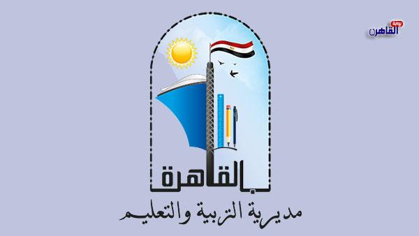 مديرية التربية والتعليم بالقاهرة تحصد 9 مراكز من أوائل الثانوية العامة 2021