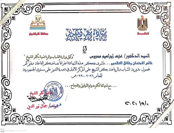 محافظ كفر الشيخ يكرم وكيل وزارة الشباب والرياضة
