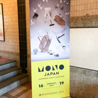 Entrance Mono Japan at Lloyd hotel Amsterdam