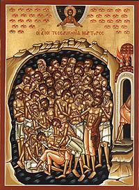 Sfintii 40 Mucenici din Sevasta