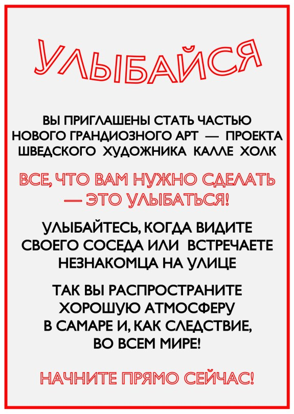 """A hand out flyer in russian where you can read """"you are invited to become part of a new epic artwork by swedish artist Calle Holck. All you have to do is smile!"""" ... and so on."""