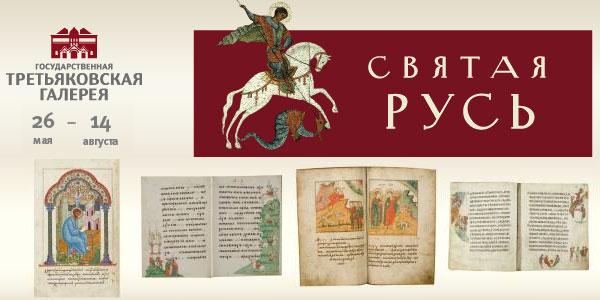 Svyataya Rus
