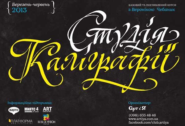 kiev calligraphy courses