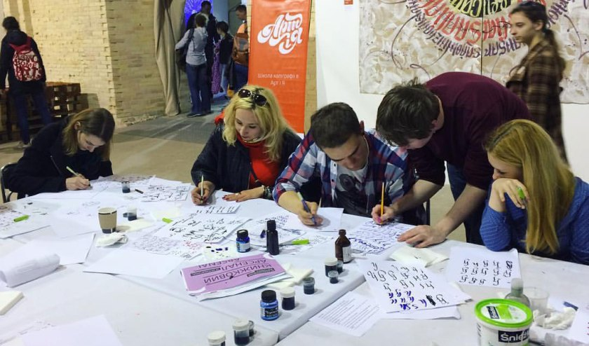 Taras Makar calligraphy workshop