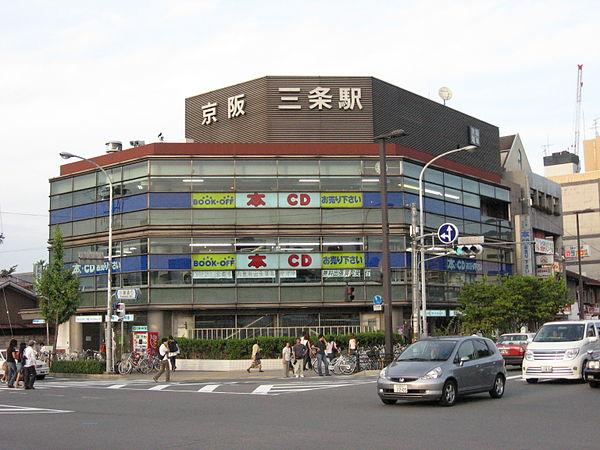 Keihan Sanjo Station