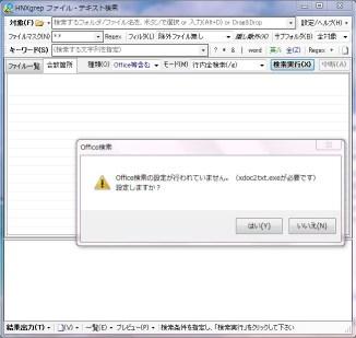 HNXgrep検索対象ファイル指定