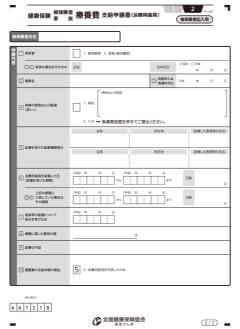 健康保険被保険者 家族療養費支給申請書 治療用装具 2