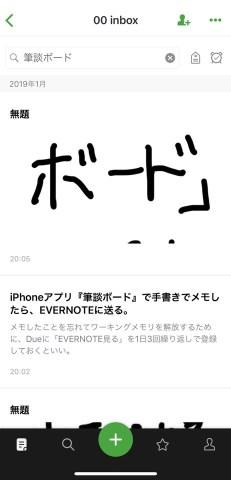 Evernote 筆談ボードで検索