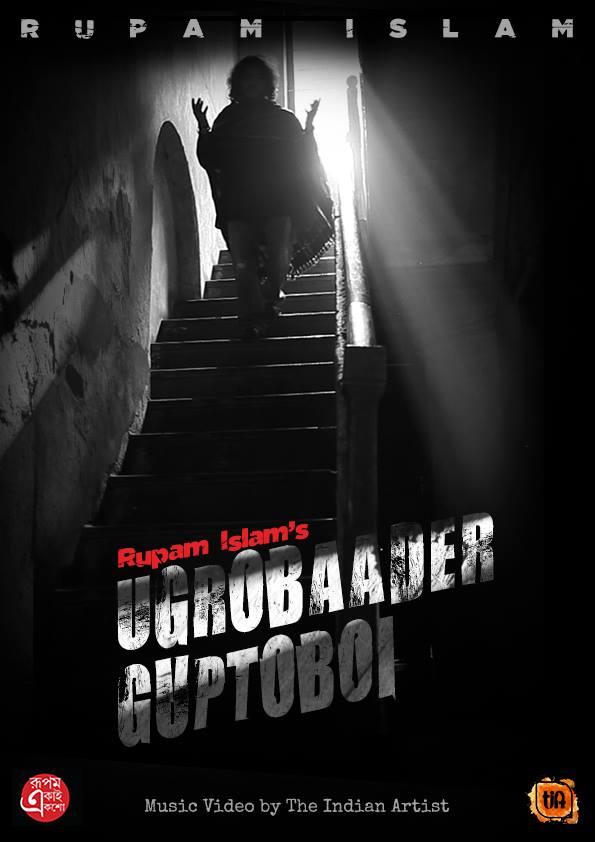 Ugrobaader guptoboi music video