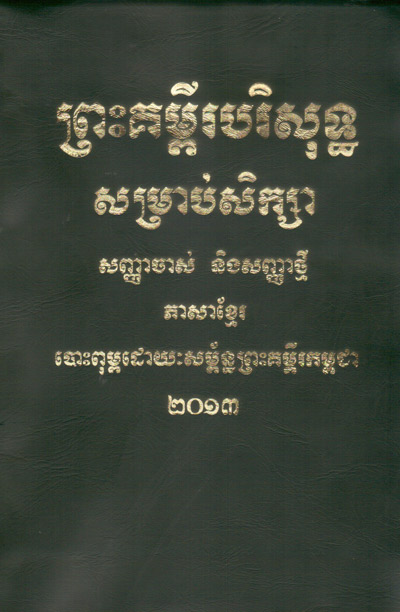 Khmer-Study-Bible-Old-Version