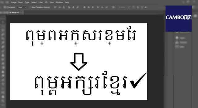 How to make font Khmer Unicode working correctly in Adobe Photoshop