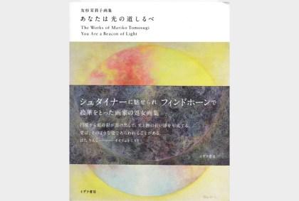 product mariko book