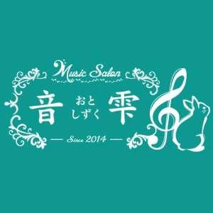 音楽教室:MusicSalon音雫〜おとしずく〜