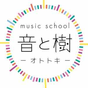 music school音と樹-オトトキ-