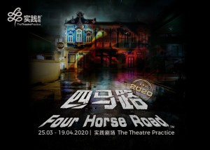 [CANCELLED] Four Horse Road 2020 @ The Theatre Practice