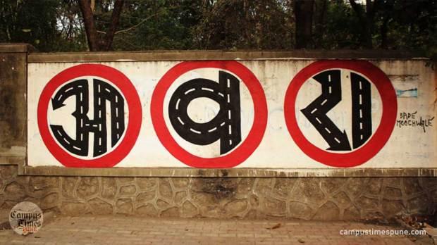 Graffiti-in-Pune-Street-Art-Puneri-Slang-Aawra
