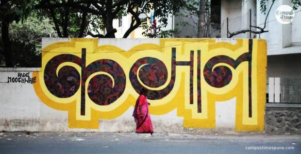 Graffiti-in-Pune-Street-Art-Puneri-Slang-Kamal