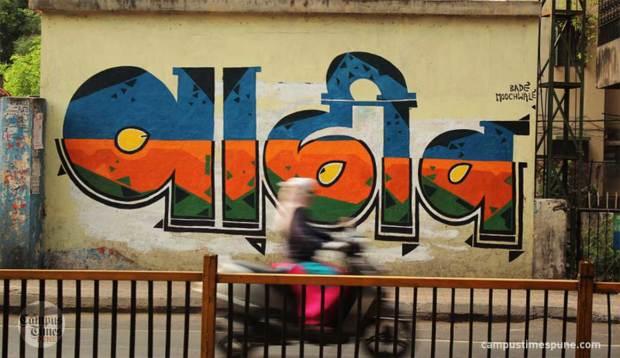 Graffiti-in-Pune-Street-Art-Puneri-Slang-Wadhiv
