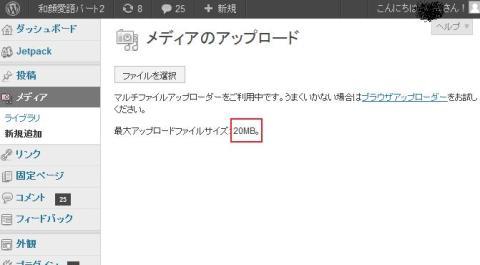 wordpressアップロード容量を変更