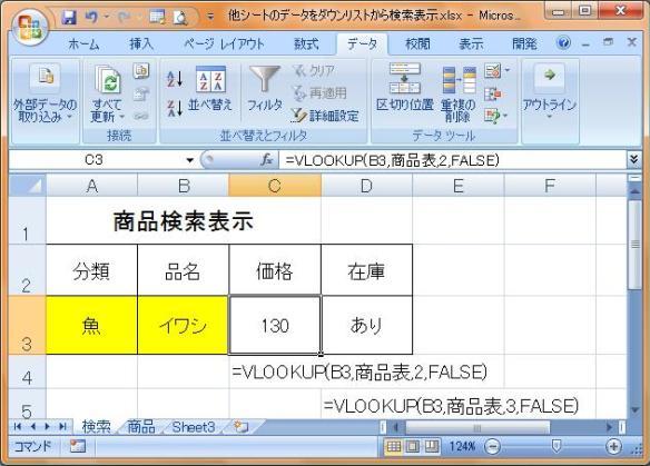 図11.商品データの表示