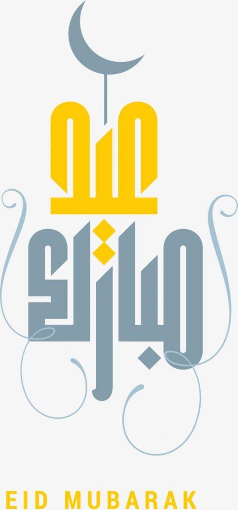 corban eid al adha banner