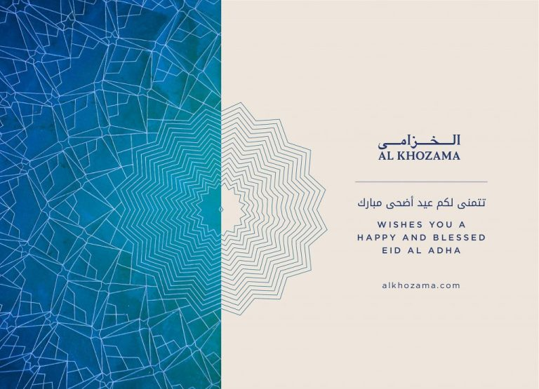 eid al adha greetings company