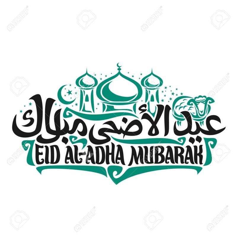 greeting calligraphy eid ul adha mubarak
