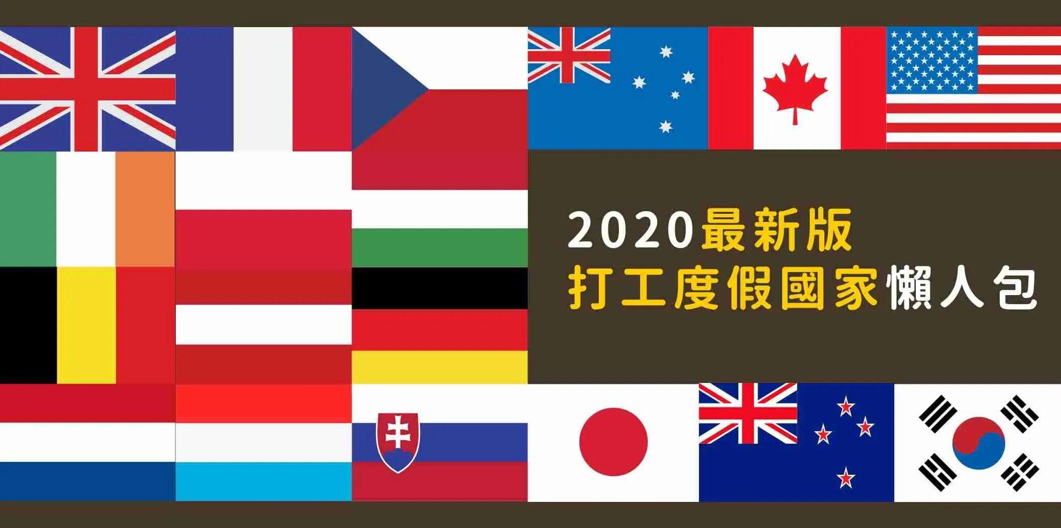 2020更新|各國打工度假國家+分析9大熱門打工度假國家