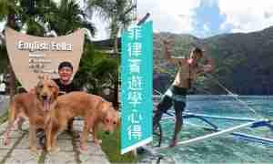 菲律賓遊學學生心得-Lucas從英文後標晉級到荷蘭外商工作!