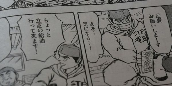 Ichi+Efu3