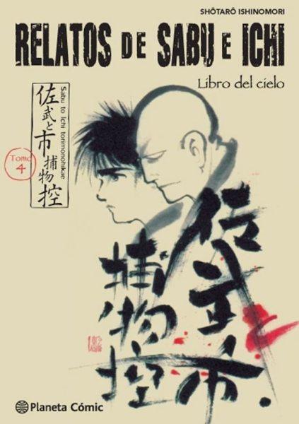 manga-03-sabu-e-ichi