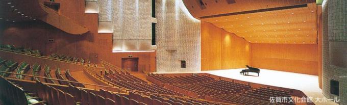 佐賀市文化会館 大ホール
