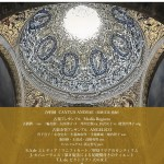 演奏会「17世紀スペイン音楽の華」のお知らせ