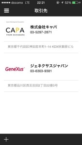 crm_smp_iphone2