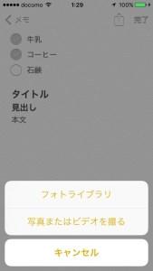 ios-9-notes-app-07