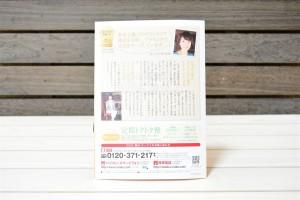 プラセンタ福袋2015 読本裏面