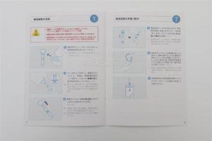 MYCODE検査ガイド_唾液採取の手順