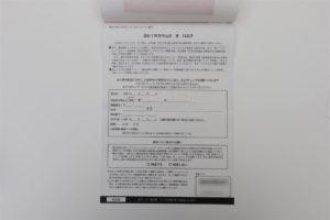遺伝子検査申込書兼同意書2